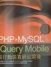 二手書R2YB2014.2013年初版《PHP+MySQL與jQuery Mob