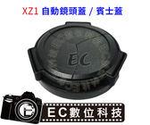 【EC數位】Olympus XZ1 自動鏡頭蓋 賓士蓋 自動蓋 炫風蓋 三葉片式 XZ1 XZ2