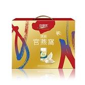 白蘭氏頂級無糖官燕窩禮盒70Gx5【愛買】