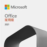 Office 2021 家用中文版 PKC (無安裝光碟)【內含Word / Excel / PowerPoint】