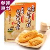 美雅宜蘭餅 86折↘鮮奶軟式牛舌餅禮盒 2盒【免運直出】