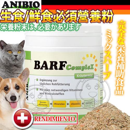 【zoo寵物商城】  ANIBIO》德國家醫Barf-Complex貓狗專用生食/鮮食必須營養粉-420g