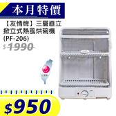 友情三層直立掀立式熱風烘碗機(PF-206)