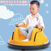 機車兒童電動車嬰幼兒碰碰車小孩玩具車可坐人寶寶童車帶遙控四輪汽車 MKS交換禮物