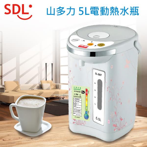 山多力 5L電動熱水瓶 SL-5067