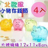 豬公存錢筒北歐風小豬透明存錢筒大號FDA014 1 存錢方法小豬撲滿存滿 不挑色4 入組