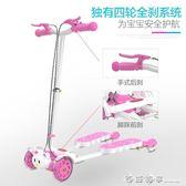 兒童滑板車2-3-6-8歲雙腳蛙式剪刀四輪小孩玩具搖擺扭溜溜滑滑車igo    西城故事