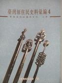 【書寶二手書T9/歷史_ZKC】台灣原住民史料彙編4卑南族的社會與文化(上冊)