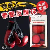 『潮段班』【VR00A208】吸汗頭巾拳擊反應彈力球打擊專用頭戴式回彈體育器材運動