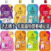 【培菓寵物48H出貨】Dr. Holi 活力博士 低脂寵物營養補給乳 多種口味 寵物牛奶