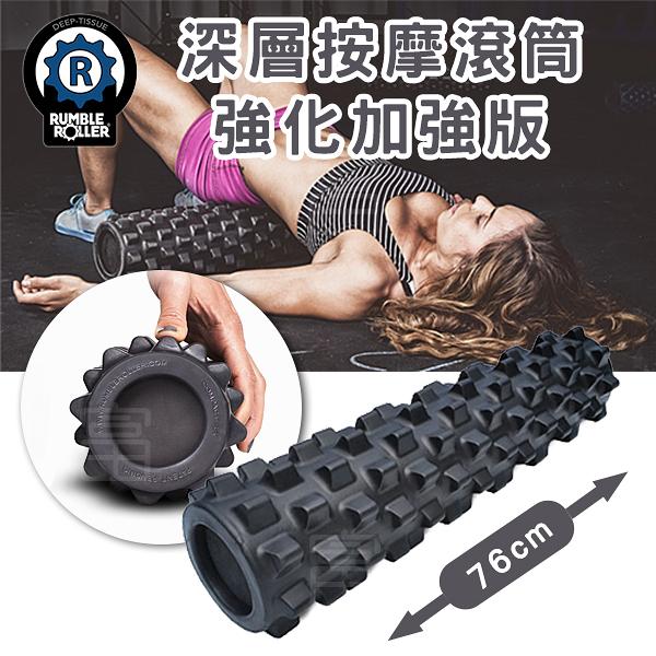 【富樂屋】Rumble Roller 深層按摩滾輪-黑色強化加長版狼牙棒 (76cm)