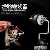 捲線器 魚線纏線器繞線器漁線輪上線器漁輪捲線器釣魚垂釣用品    傑克型男館