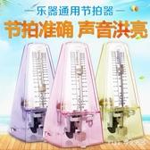 透明升級機械節拍器吉他大小提琴古箏鋼琴通用節拍器 調音器 FF6030【Pink 中大尺碼】
