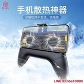 手機散熱器 第一衛手機散熱器蘋果吃雞降溫神器游戲手柄冷卻風扇靜音萬能通用冰降CY