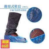 防塵鞋套 100入 一次性拋棄 鞋套 雨鞋 無塵室 實驗室 廚房 餐飲 防塵 防水(34-1018)
