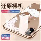 iPhone Xs Max 手機殼水鑽殼...