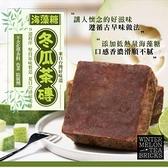 古法煉製 海藻糖冬瓜磚 590g【32951】