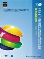 二手書博民逛書店《TQC+ Flash動畫設計認證指南Flash CS4(附光碟)》 R2Y ISBN:9862760184