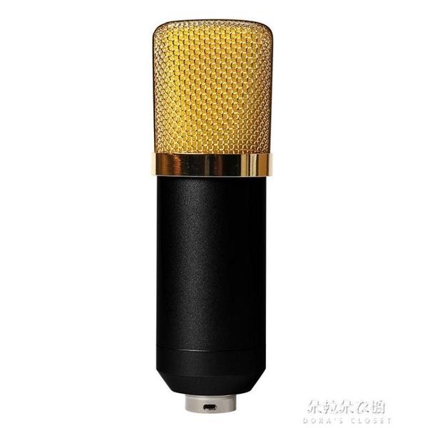 麥克風 電容麥克風支架套裝手機網絡K歌話筒電容麥錄音麥 朵拉朵衣櫥