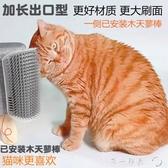 貓墻角蹭毛器貓咪撓癢癢玩具蹭癢器按摩刷寵物用品貓用蹭臉貓抓板 第一印象