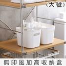 收納盒(大)-無印風簡約加高桌面收納籃 置物籃 雜物盒 化妝盒 ikea同款【AN SHOP】