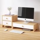 電腦增高架 墊電腦顯示器屏幕增高架子桌面收納盒底座辦公室書桌整理置物架免運快出