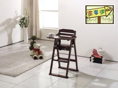 [家事達] TMT 寶寶折合實木椅/餐椅 TAR-352A -