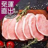 食肉鮮生 特選嫩里肌豬排肉片4盒組(厚0.8公分/300g/盒)【免運直出】