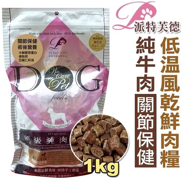 Pet sTalk 派特芙德.頂級純牛肉【關節保健】健康糧1kg