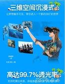 魔鏡vr眼鏡手機專用一體ar虛擬現實頭盔3d眼睛rv頭戴式 【全館免運】