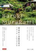 (二手書)探尋村上春樹的東京:8部小說,8段青春記憶