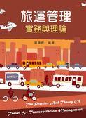 (二手書)旅運管理實務與理論