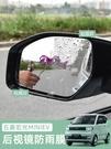 五菱宏光MINI EV后視鏡防雨膜 迷你倒車鏡防水防霧玻璃貼膜改裝 米家