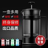 法壓壺咖啡壺手沖套裝咖啡過濾器家用法式濾壓壺沖泡壺器具過濾杯  【全館免運】