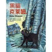 黑貓克萊姆 (984211)