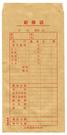 《享亮商城》5013P 薪俸袋-袋裝(50入)   美加美