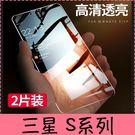 【萌萌噠】三星 Galaxy S9 S8 plus S7 edge 兩片裝+四角殼 9H非滿版 高清透明鋼化膜 螢幕保護膜+殼
