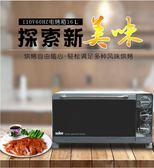 110V   船用110V出口外貿電烤箱16L鏡面電烘焙箱KZ-PA16SYYP  『歐韓流行館』