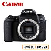 3C LiFe CANON EOS 77D BODY 單眼相機 平行輸入 店家保固一年