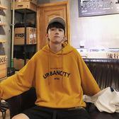 男裝連帽衛衣男士套頭帽衫韓版潮牌寬鬆學生嘻哈運動外套 育心小賣館