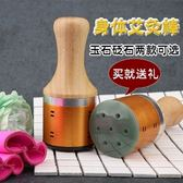 美容院玉石砭石身體艾灸棒東陵玉雷火灸木質婦科溫灸儀家用按摩用