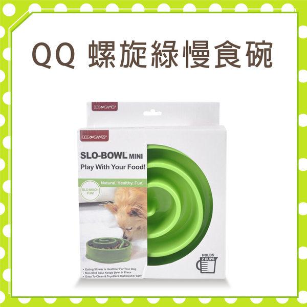【力奇】QQ 螺旋綠慢食碗(直徑20*4.5)  可超取(L003I01)