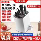新北現貨 110V小型刀具消毒器刀架烘幹機 廚房置物架自帶磨刀器 筷子消毒機
