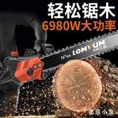 電鋸伐木鋸家用電鏈鋸多 油鋸鏈條小型手持大功率電動鋸子FX2055 【毛菇小象】