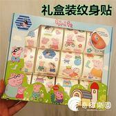 紋身貼禮盒裝粉紅豬小妹兒童卡通紋身貼紙小豬佩奇防水-奇幻樂園