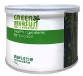 綠太陽健康料理竹鹽