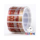 【奇奇文具】【ESTAPE】RHS6011 抽取式易撕貼 OPP 膠帶/創意膠帶/裝飾膠帶 (喜慶版組合)