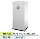 秘書型垃圾桶(60公升)AY001☆組合...