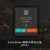 【咖啡綠商號】Cold & Hot咖啡冷萃冰火包(20入散裝)