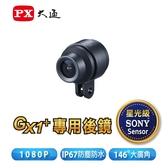 【Gogoro認證系列】PX大通 BR3+高畫質機車記錄器後鏡配件包(搭配GX1+)